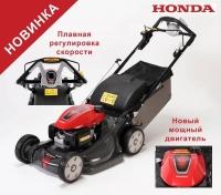 Газонокосилка Honda HRX 537 C5 VYE